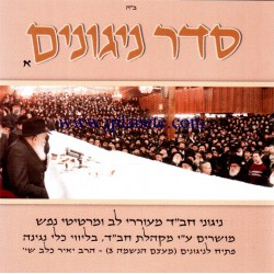 CD Seder Hanigunim