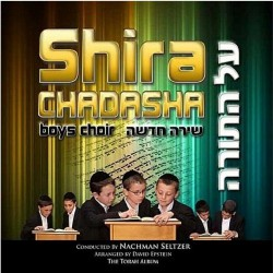 CD Shira Hadacha boys choir - Al Hatorah - NOUVEAU