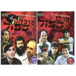 So'hen Kafoul - 2 DVD