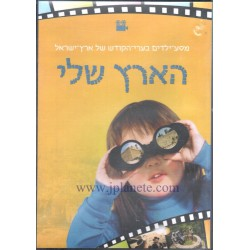 Ha'aretz Sheli - DVD