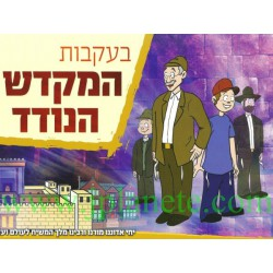 Behikvot Ha-Mikdach Hanoded