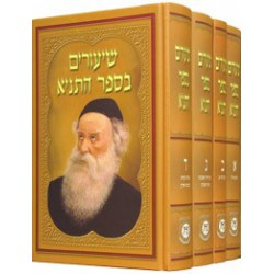 Chiourim Be-Sefer Ha-Tanya