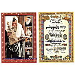"Large Photo ""Le Rabbi et Shir Hama'alot"""