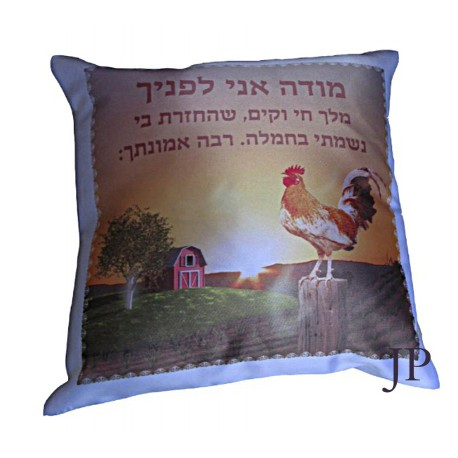 Coussin modeh ani