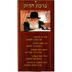 Grand poster Birkat habayit - Rabbi de Loubavitch