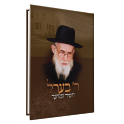 Reb Berel Gourevitch
