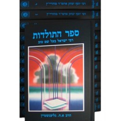Sefer Hatoldot 14 volumes